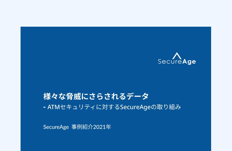 様々な脅威にさらされるデータ - ATMセキュリティに対するSecureAgeの取り組み