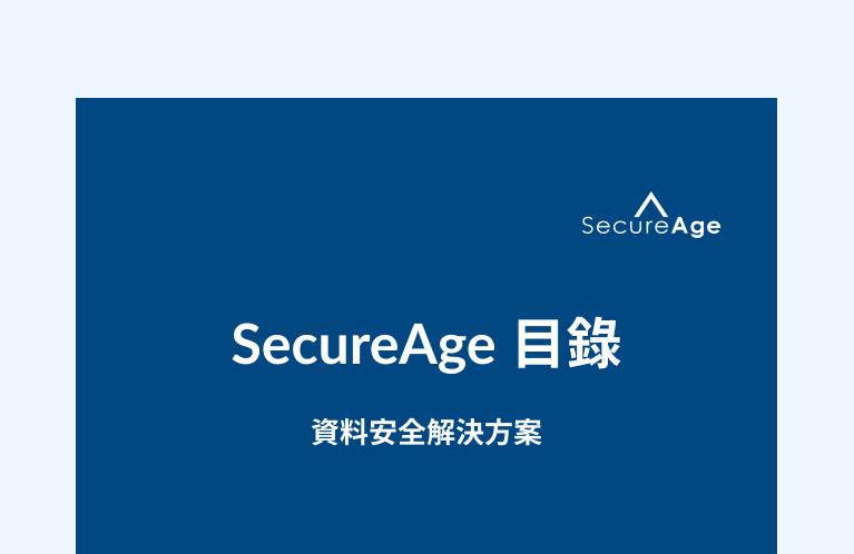 SecureAge 目錄