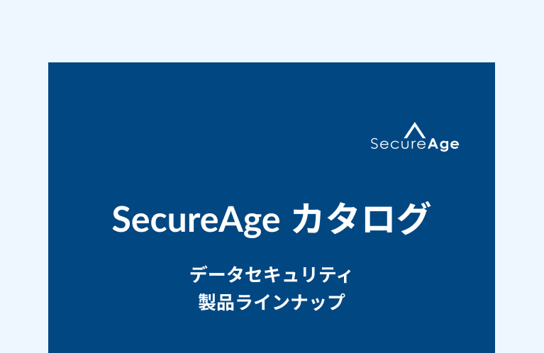 SecureAge カタログ