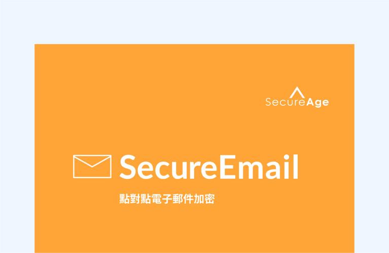 SecureEmail